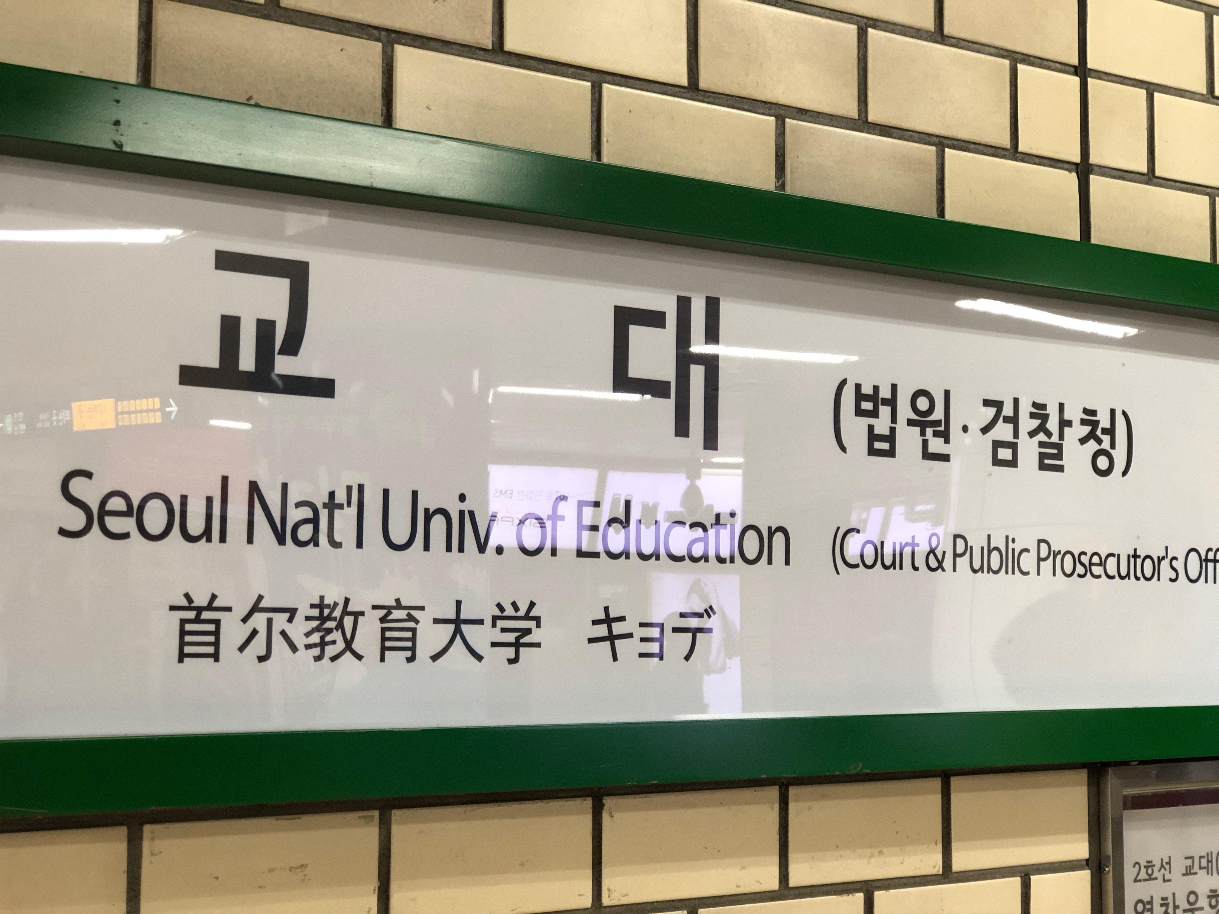 地下铁 教大站 下车